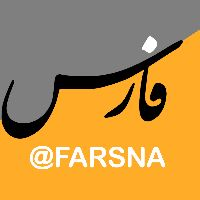 کانال خبرگزاری فارس
